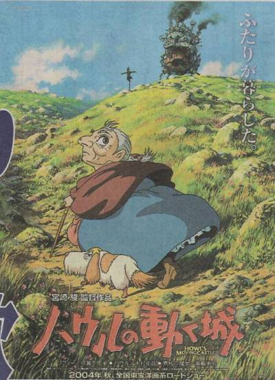 宫崎骏最新作品 魔法城堡 Howl s Moving Castle预告片下载 原动漫情报
